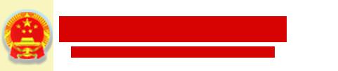 野三坡风景区管委会